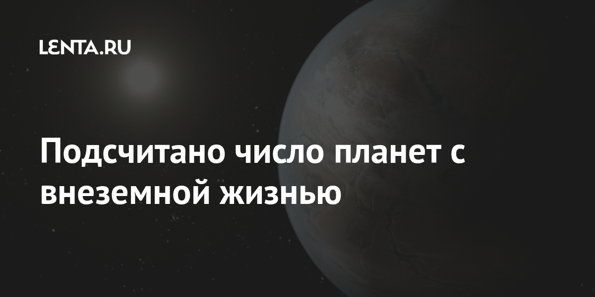 Подсчитано число планет с внеземной жизнью