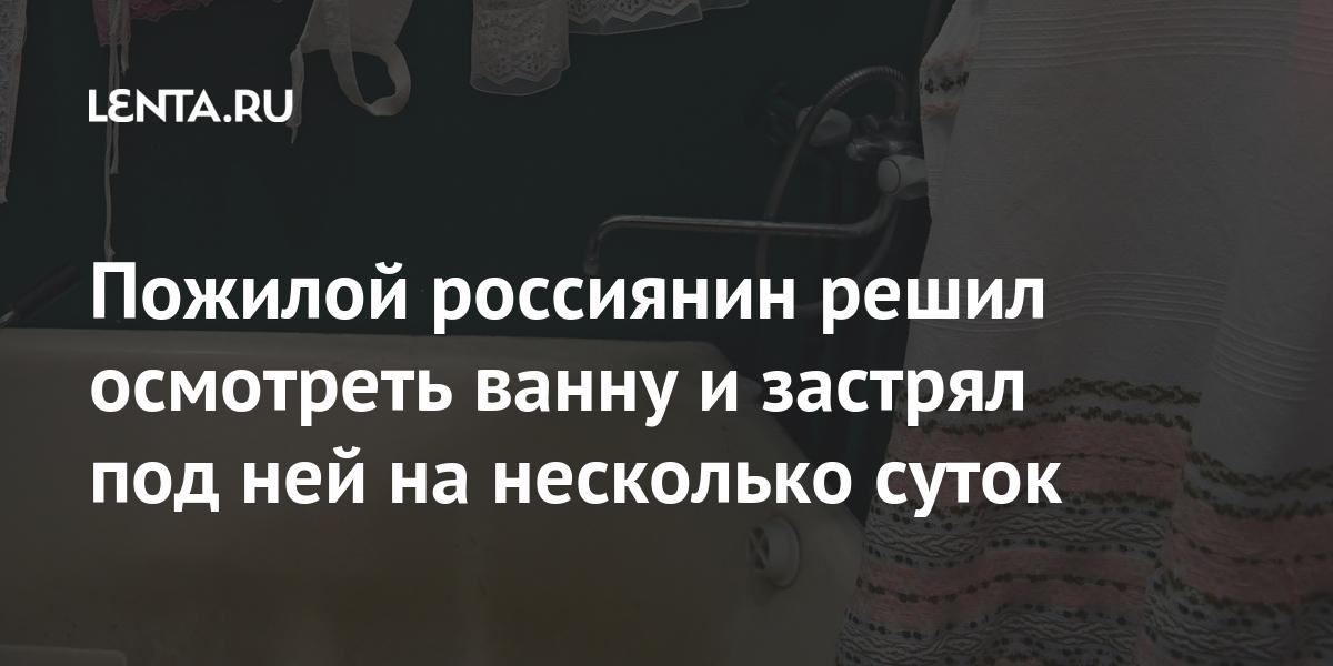 Пожилой россиянин решил осмотреть ванну и застрял под ней на несколько суток