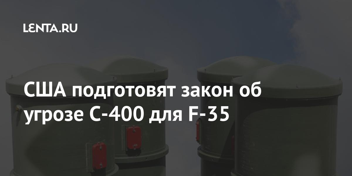 США подготовят закон об угрозе С-400 для F-35
