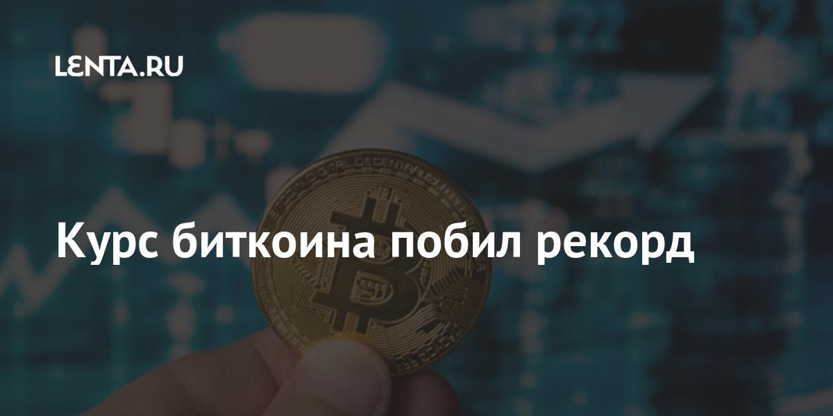 Курс биткоина побил рекорд - Lenta.ru