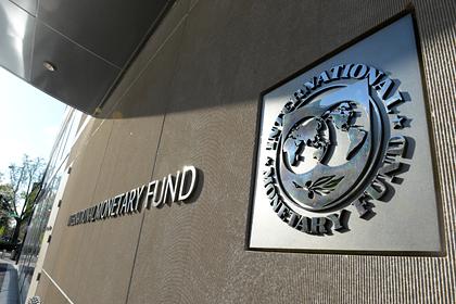 В МВФ описали экономическую ситуацию в мире тремя русскими буквами