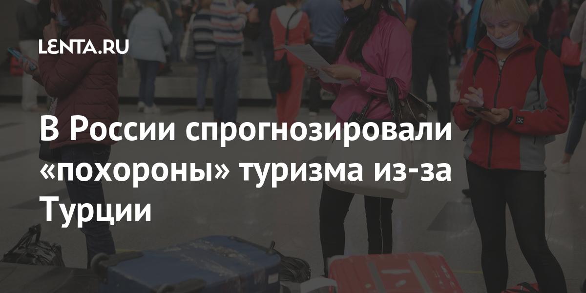 В России спрогнозировали «похороны» туризма из-за Турции