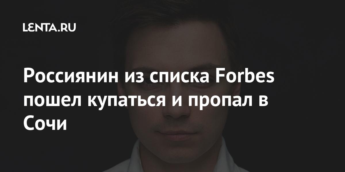 Россиянин из списка Forbes пошел купаться и пропал в Сочи