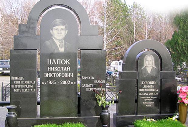 Могила Николая Цапка (слева)