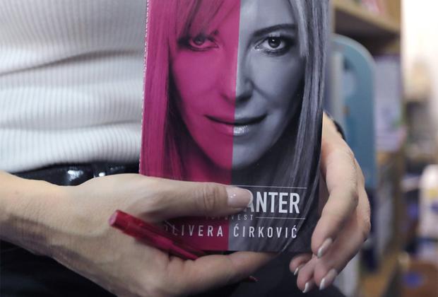 Книга «Я, Розовая пантера: Исповедь», автобиография Оливеры Чиркович