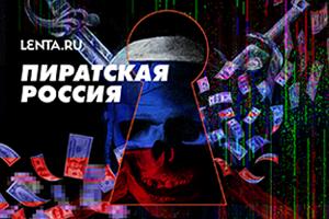 Пиратская Россия