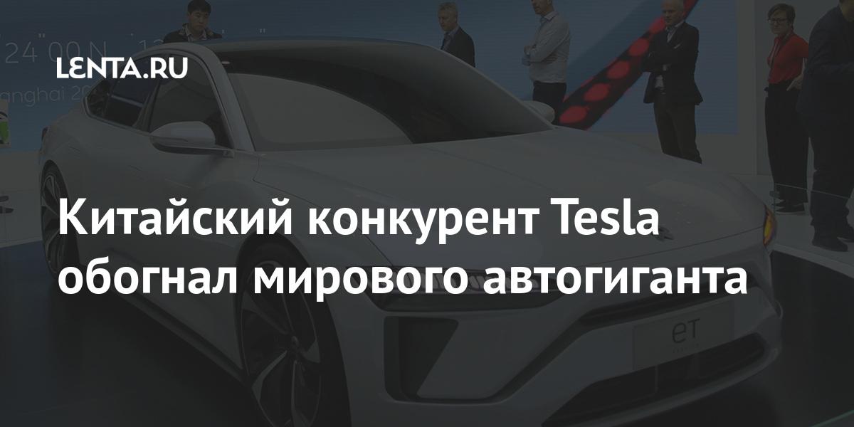 Китайский конкурент Tesla обогнал мирового автогиганта