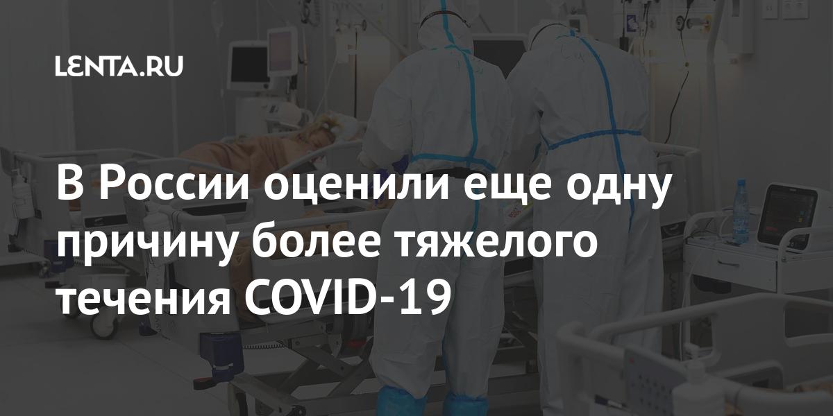 В России оценили еще одну причину более тяжелого течения COVID-19