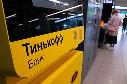 Тинькофф запустил собственную подписку супором нафинансовые сервисы