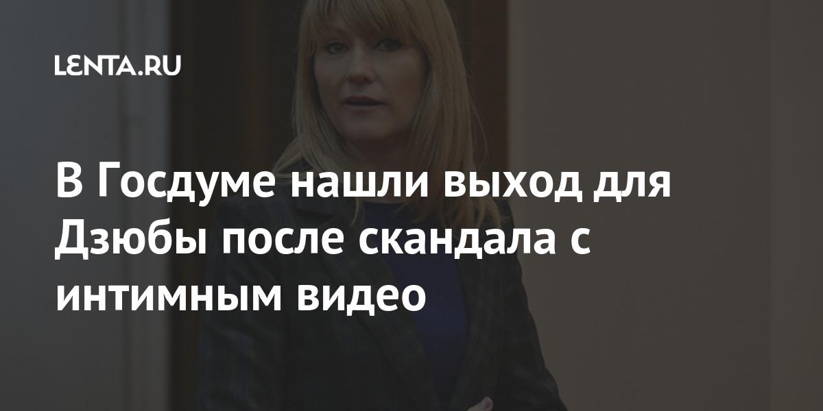 В Госдуме нашли выход для Дзюбы после скандала с интимным видео