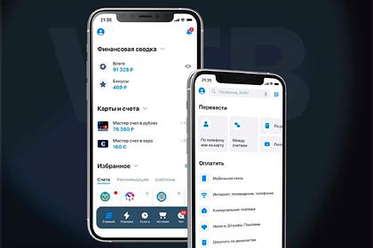 ВТБ запустил новое приложение ВТБ Онлайн