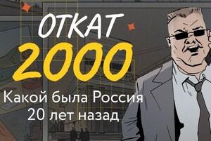 Откат 2000