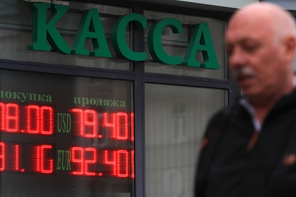 Экономист предсказал курс рубля кконцу года