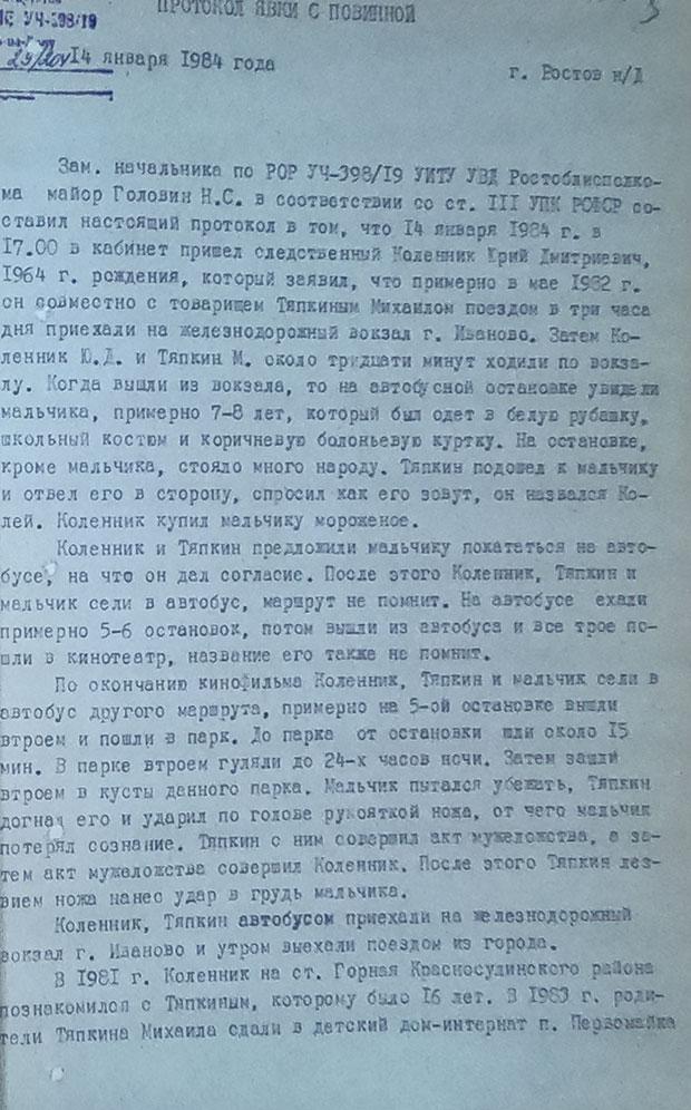 Пятое по счету чистосердечное признание Юрия Каленика.