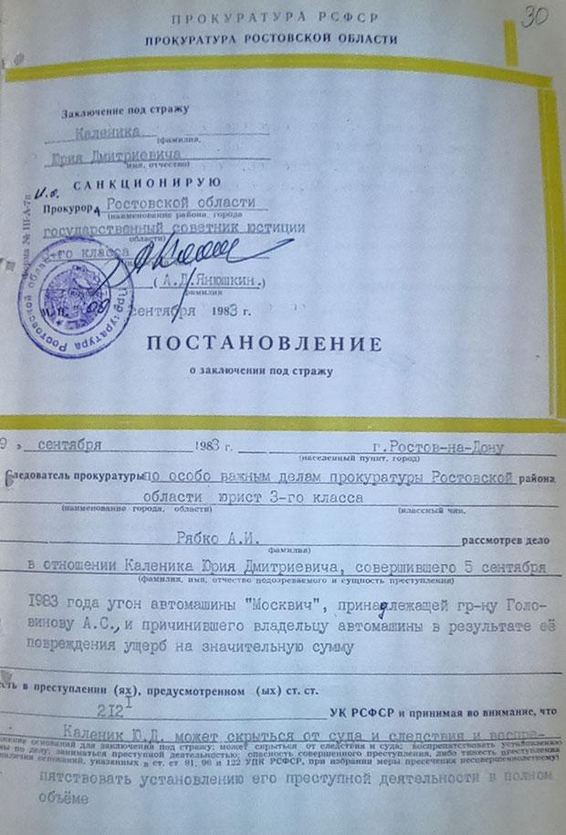 Постановление об аресте Юрия Каленика от 9 сентября 1983 года.