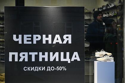 Мошенники придумали новый способ обмануть россиян перед «Черной пятницей»