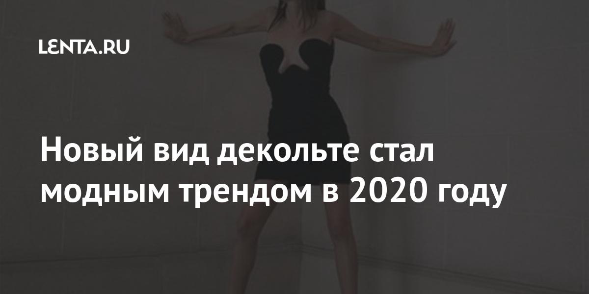 Новый вид декольте стал модным трендом в 2020 году