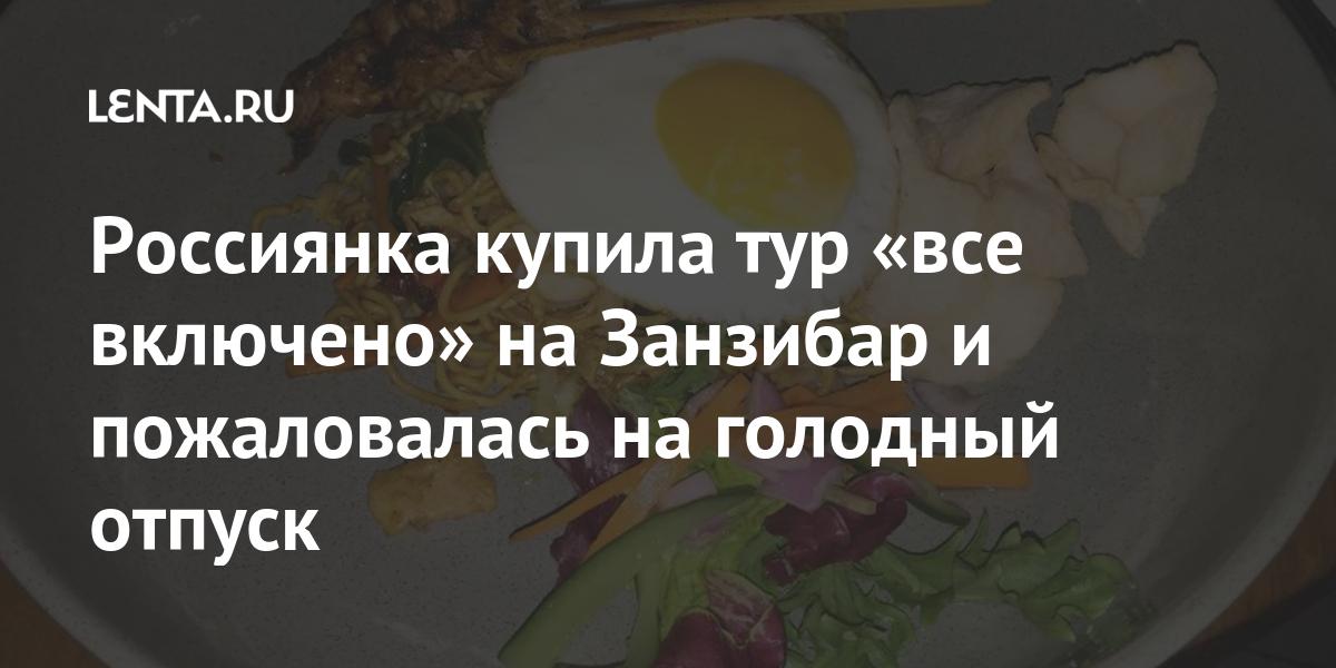 Россиянка купила тур «все включено» на Занзибар и пожаловалась на голодный отпуск