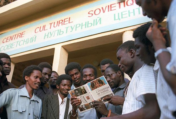 Бывшие студенты советских вузов возле Советского культурного центра в столице Гвинейской Республики, 1987 год