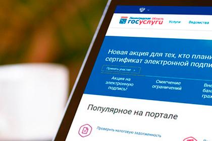 Госуслуги онлайн стали доступны 1,5 миллиону жителей Ленинградской области