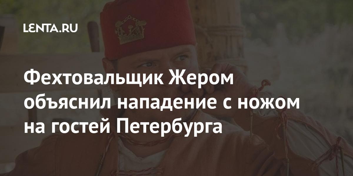 Фехтовальщик Жером объяснил нападение с ножом на гостей Петербурга