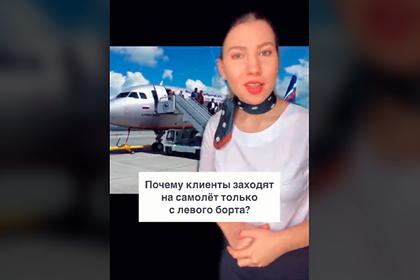 Российская стюардесса раскрыла правду о рассадке пассажиров в самолете
