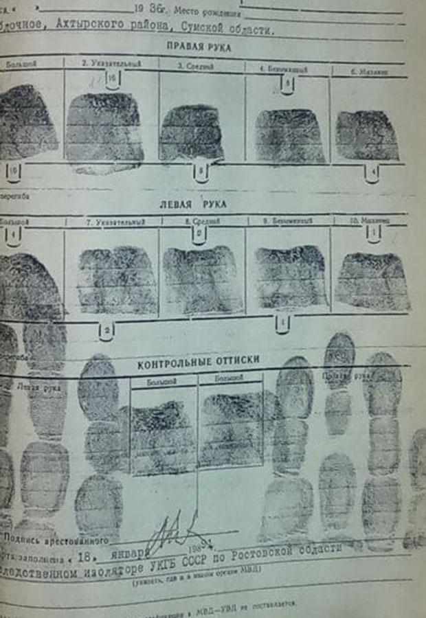 Отпечатки пальцев Андрея Чикатило