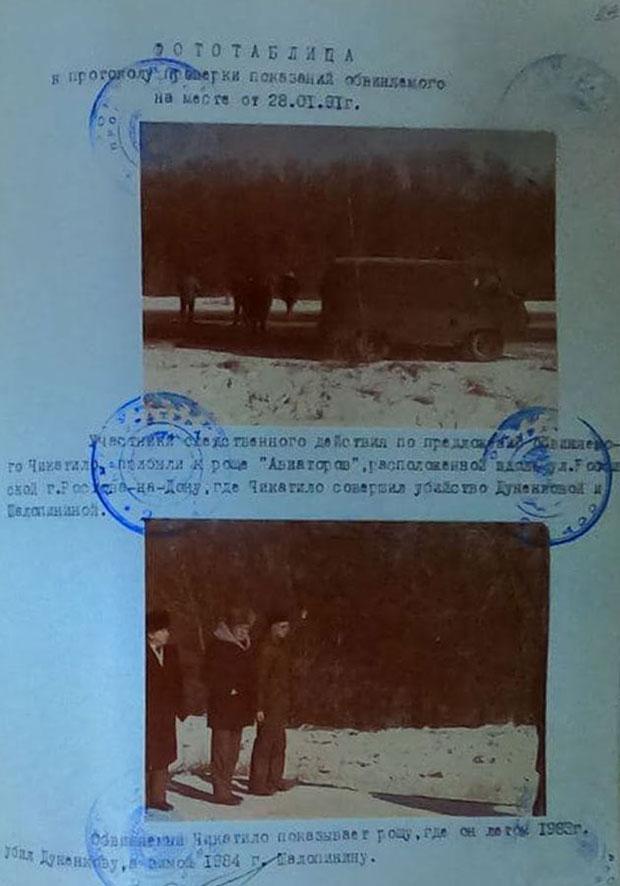 Протокол проверки показаний Андрея Чикатило на местах совершенных им преступлений