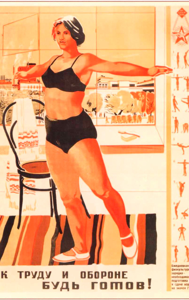 Плакатисту Кокорекину нравились сильные и здоровые женщины