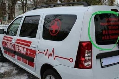 Депутаты подарили больнице арестованную машину скорой помощи со своими именами