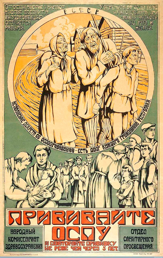 Плакат Санпросвета начала 30-х годов
