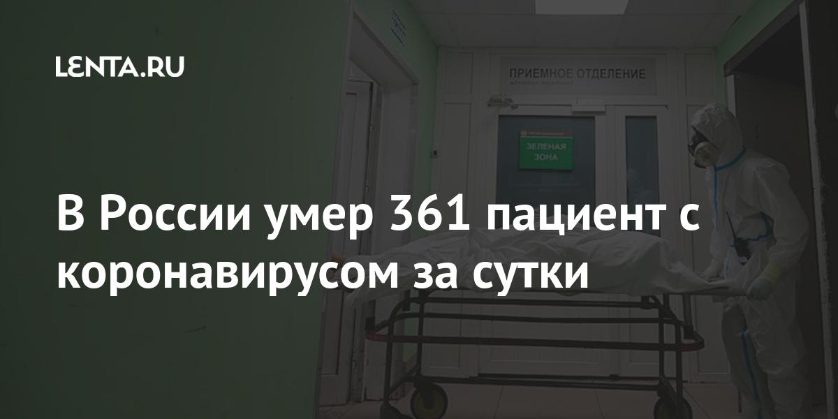 В России умер 361 пациент с коронавирусом за сутки