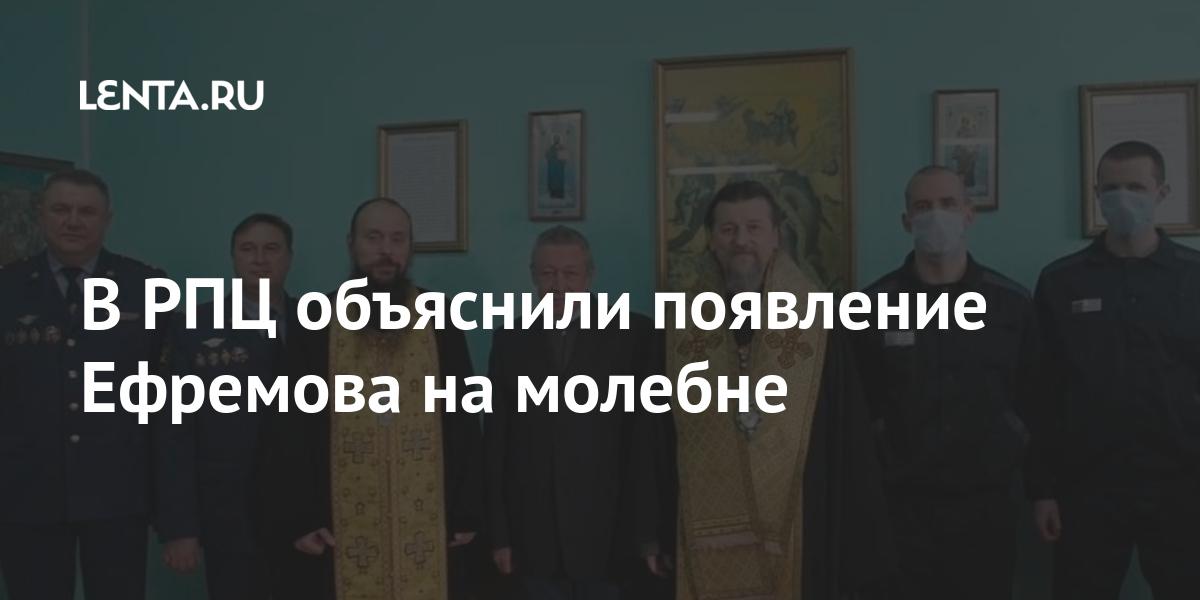 В РПЦ объяснили появление Ефремова на молебне