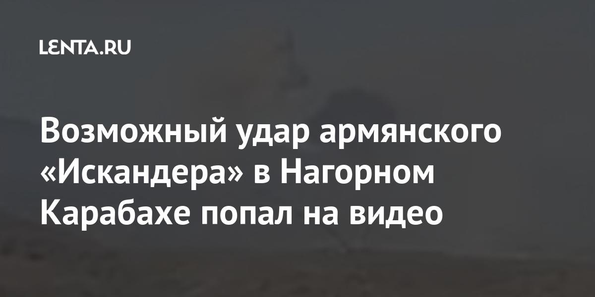 Возможный удар армянского «Искандера» в Нагорном Карабахе попал на видео