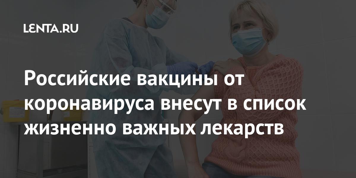Российские вакцины от коронавируса внесут в список жизненно важных лекарств