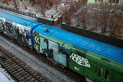 «Поезд Победы» вернулся в Москву