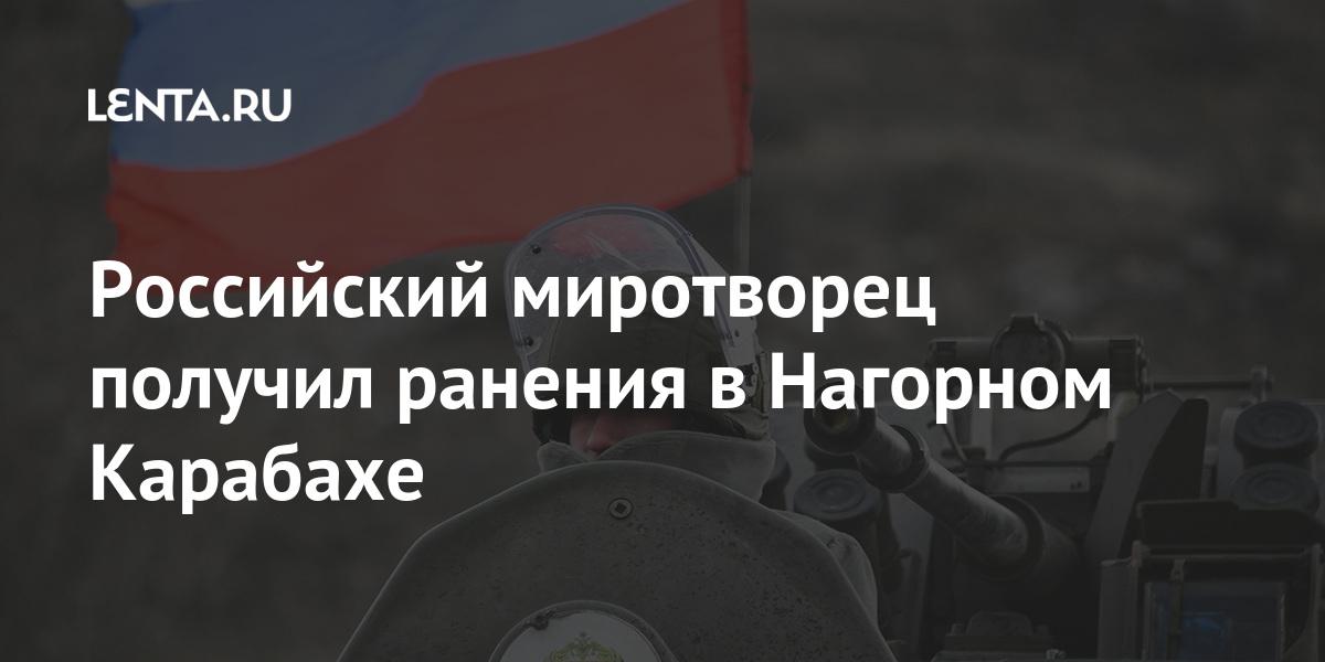 Российский миротворец получил ранения в Нагорном Карабахе
