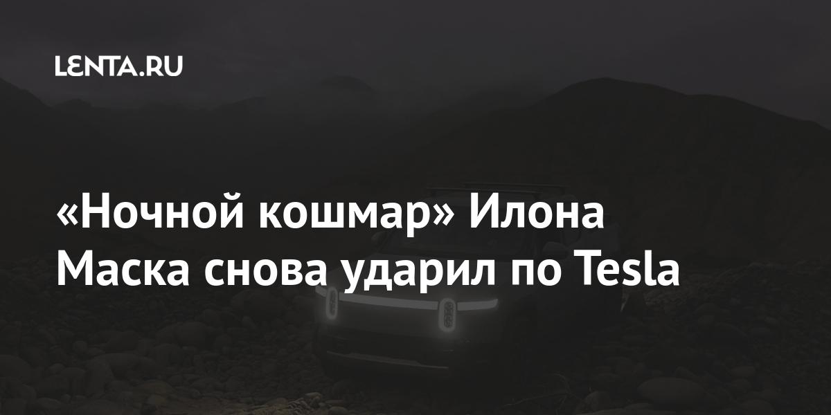 «Ночной кошмар» Илона Маска снова ударил по Tesla