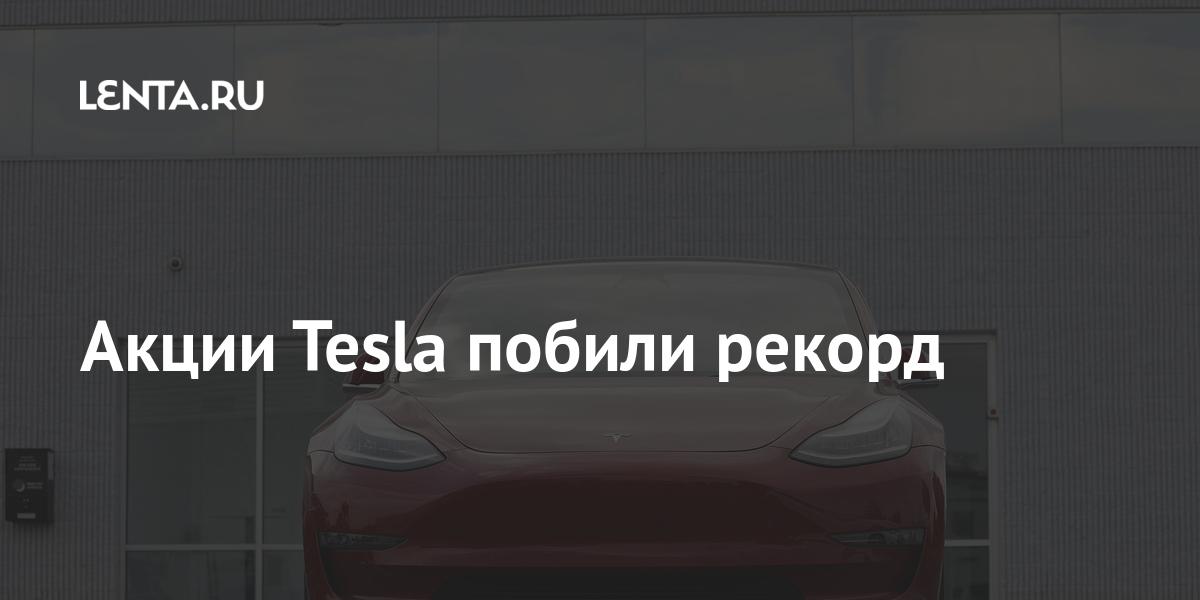Акции Tesla побили рекорд