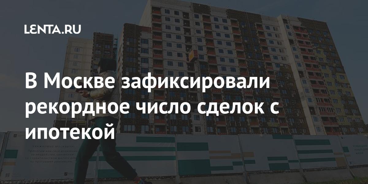В Москве зафиксировали рекордное число сделок с ипотекой