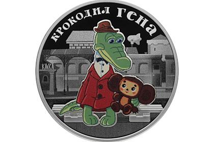 В России появятся монеты с крокодилом Геной
