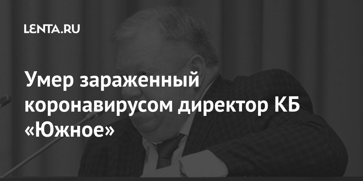 Умер зараженный коронавирусом директор КБ «Южное»