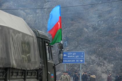 Кельбаджарский район Карабаха перешел под контроль Азербайджана