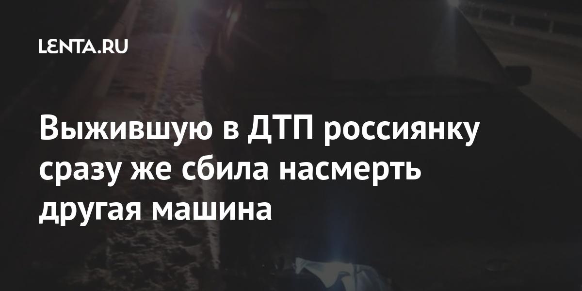 Выжившую в ДТП россиянку сразу же сбила насмерть другая машина