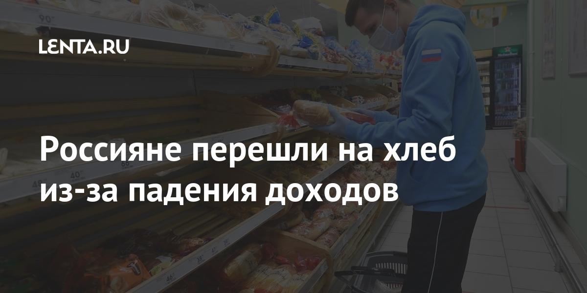 Россияне перешли на хлеб из-за падения доходов