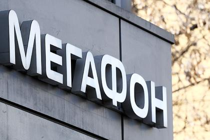 «МегаФон» нарастил квартальную прибыль вопреки негативному влиянию пандемии