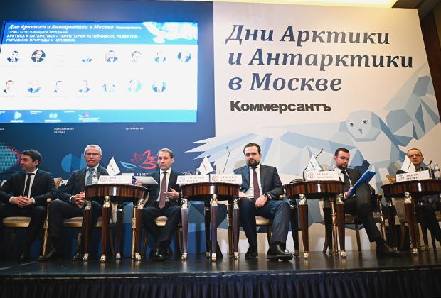 Участники пленарного заседания форума «Дни Арктики и Антарктики»