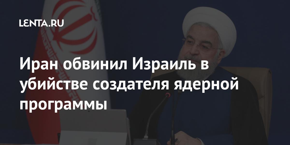 Иран обвинил Израиль в убийстве создателя ядерной программы