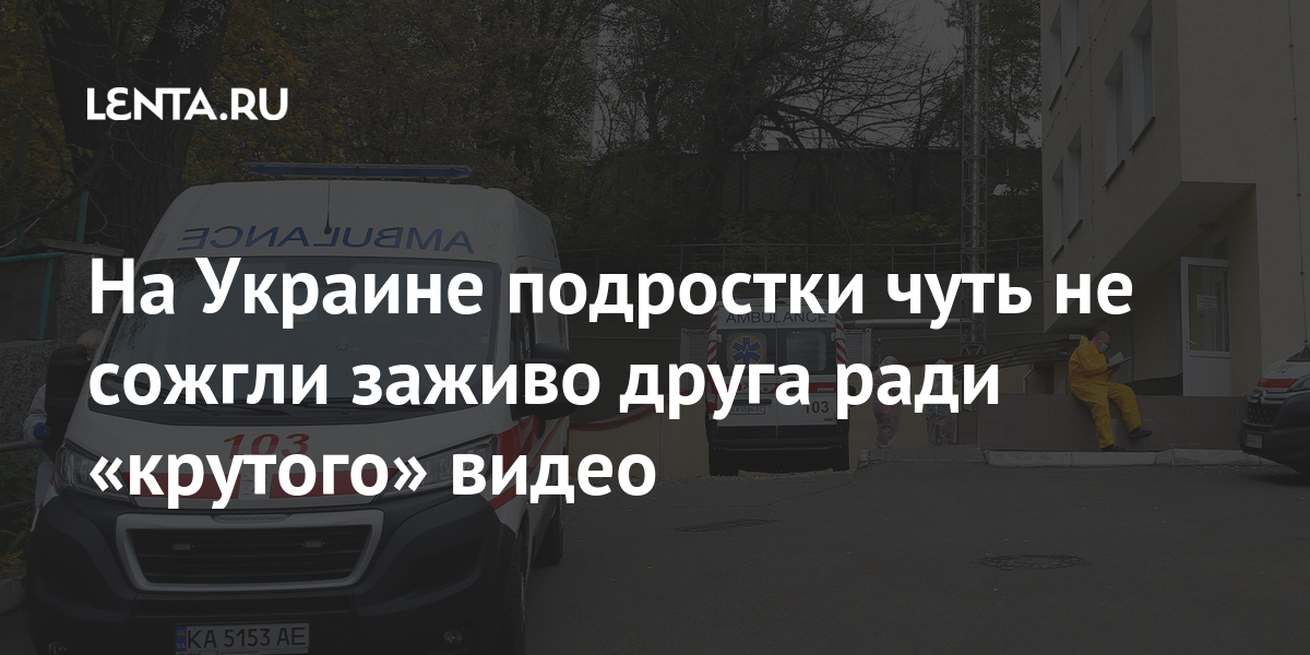 На Украине подростки чуть не сожгли заживо друга ради «крутого» видео