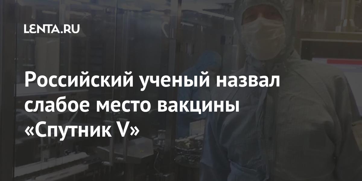 Российский ученый назвал слабое место вакцины «Спутник V»